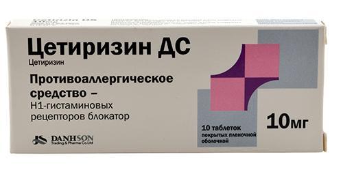 Препарат Цетиризин