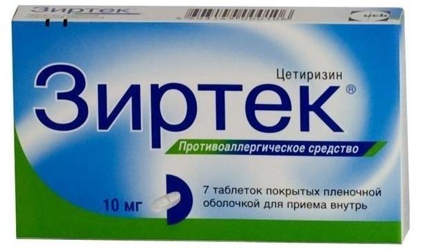 Препарат «Зиртек»