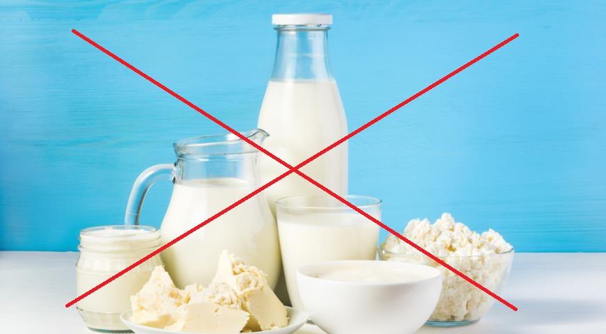 Исключение молочной продукции
