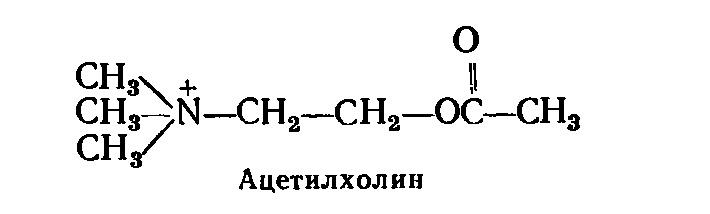 Формула ацетилхолина