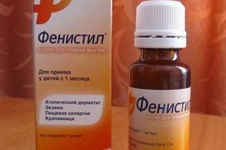 Фенистил от аллергии