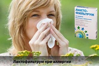 лактофильтрум при аллергии