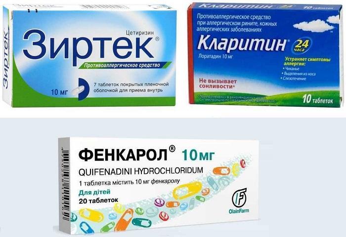 Некоторые антигистаминные средства