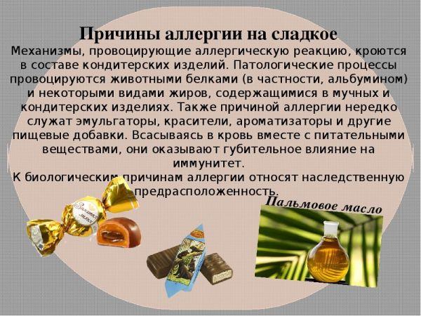 Причины развития аллергии на сладкое