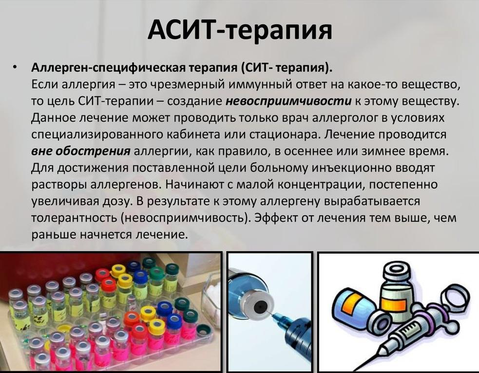 АСИТ-терапия
